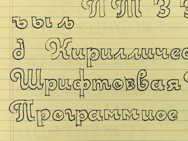 sketches for a possible Cyrillic version of Coquette by Mark Simonson.