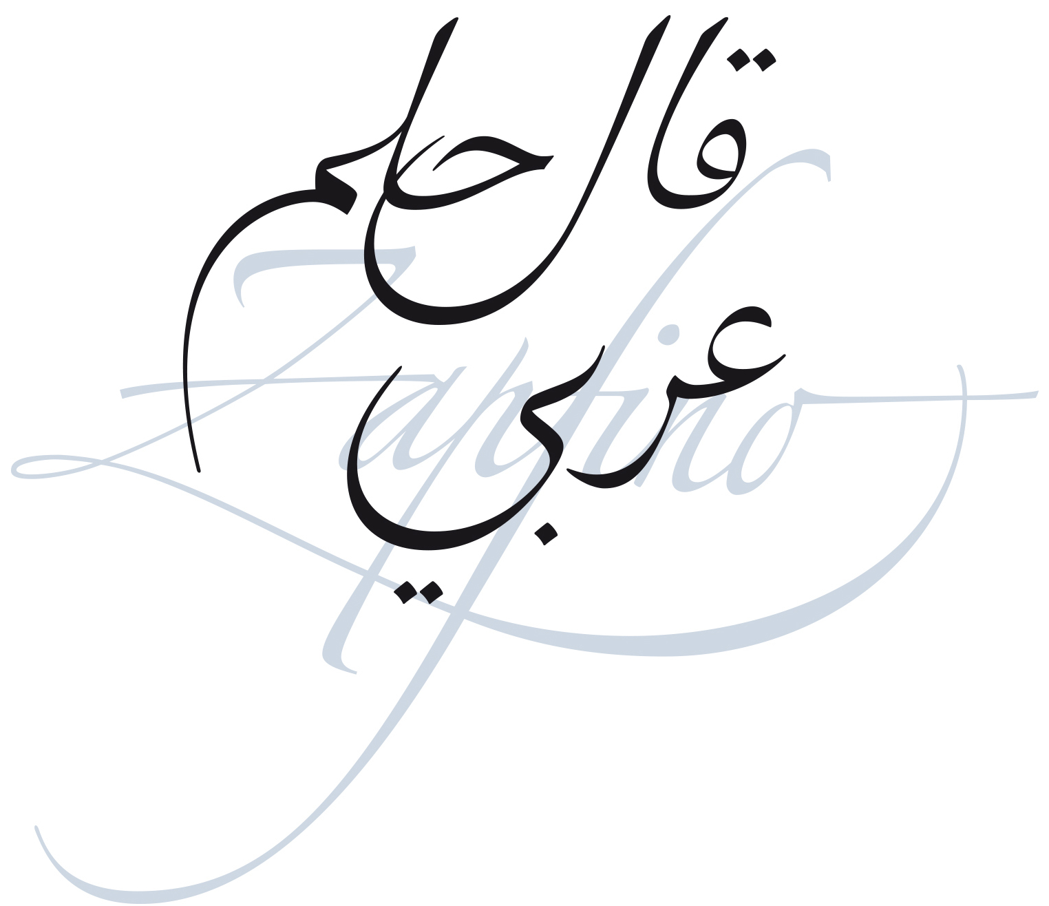 An image showing both Zapfino and Zapfino Arabic, which Nadine designed in collaboration with Hermann Zapf