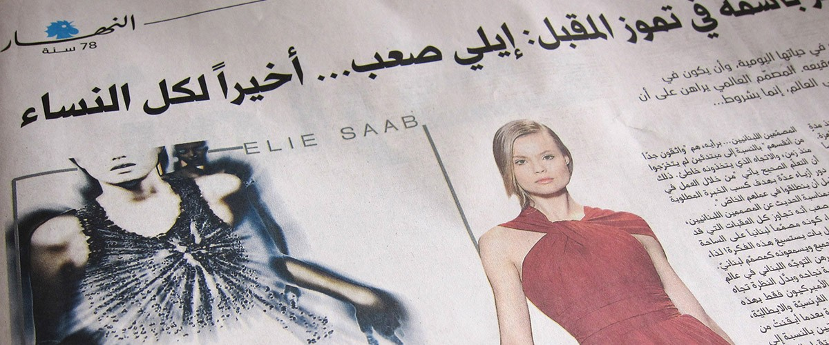 Nadine Chahine designed the Arabic typeface used in this newspaper.