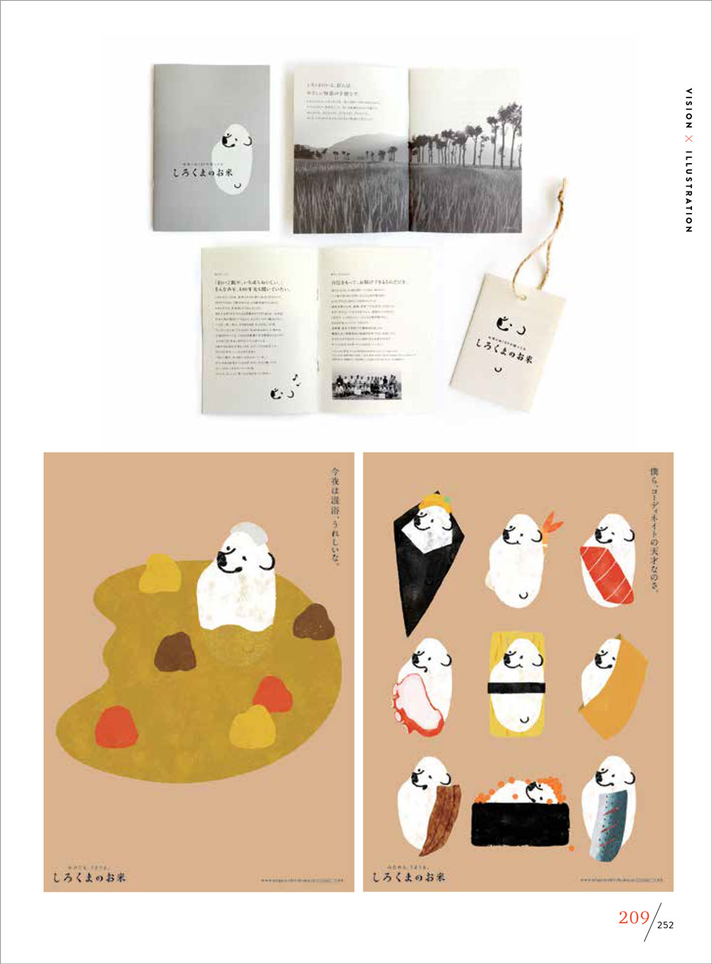 A page from Special Edition: Artist Collaborations on Packaging Design